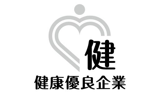 健康優良企業認定(銀)