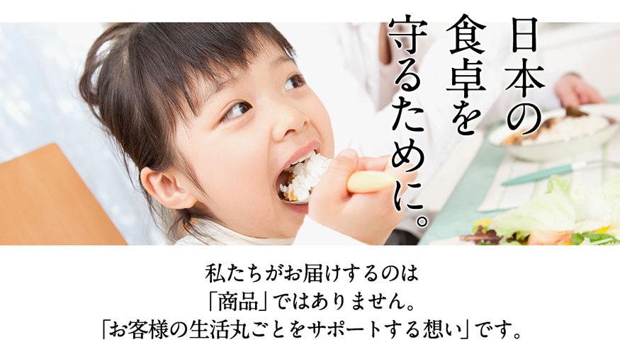 日本の食卓を守るために。私たちがお届けするのは「商品」ではありません・「お客様の生活丸ごとをサポートする想い」です。