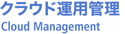 クラウド運用管理 Cloud Management